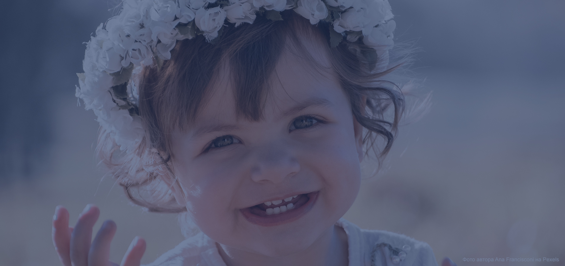 Каждый ребенок поистине уникален